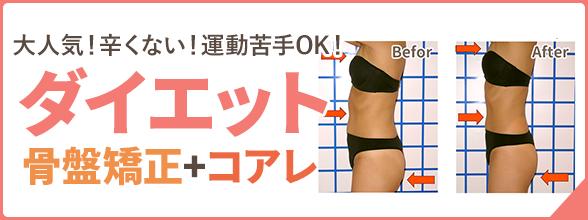 ダイエット 骨盤矯正+コアレ